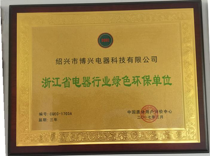 浙江省电器行业绿色环保单位