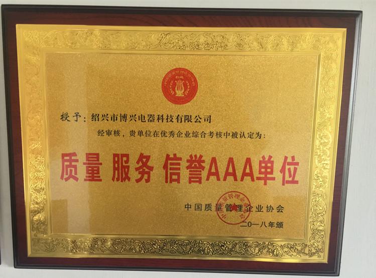 质量 服务 信誉AAA单位